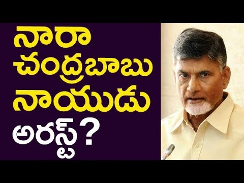 Breaking: Chandrababu Naidu Arrest ? | Taja30