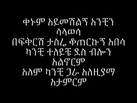 Tshaye Yohanes Gizew Yerzem Enji **LYRICS**