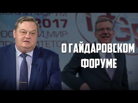 Евгений Спицын. О гайдаровском форуме