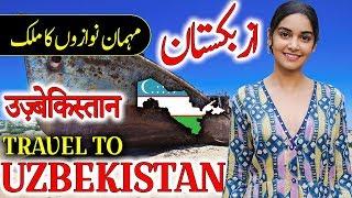 Travel To Uzbekistan | History And Documentary About Uzbekistan In Urdu & Hindi | ازبکستان کی سیر