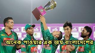 অনেক পাওয়ার এক জয় বাংলাদেশের    Bangla News Update Today
