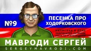 Сергей Мавроди - Песенка про Ходорковского (Графа Монте Кристо из меня не получилось)