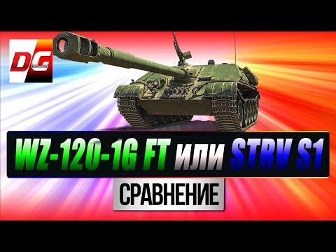 WZ-120-1G FT сравнение с Strv S1. Кого лучше купить?