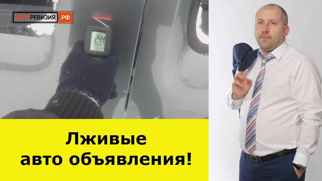 Лживые авто объявления!