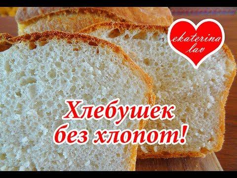 Домашний хлеб в духовке без замеса (вымешивания)! Простой рецепт!