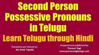 HTT0043 - Hindi to Telugu Lesson - Second person possessive pronouns in Telugu - Learn Telugu