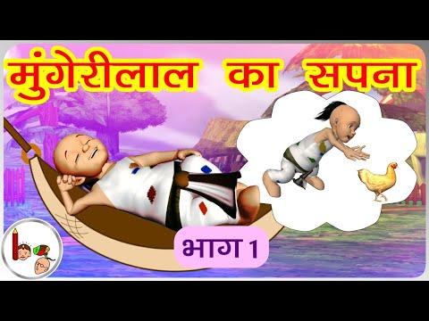 Short Story - Mungerilal's Dream - Part 1 - Hindi