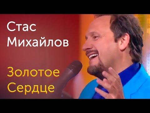 Смотреть клип Стас Михайлов - Золотое сердце