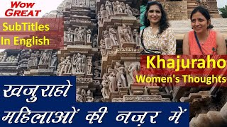 Khajuraho | Women's thoughts about Khajuraho temple | Khajuraho a great and rich heritage in India