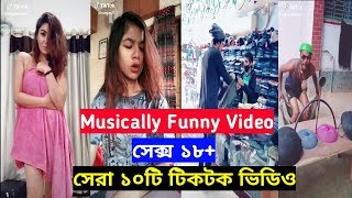 Bangladesh 🇧🇩 Top 10 Musical.ly | Prottoy Heron | Musically Bangladesh
