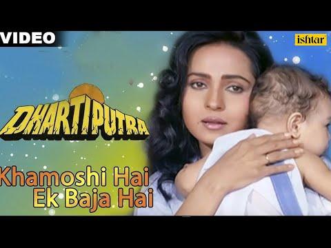 Khamoshi Hai Ek Baja Hai Full Video Song | Dhartiputra | Best Hindi Songs | 90's Bollywood Songs
