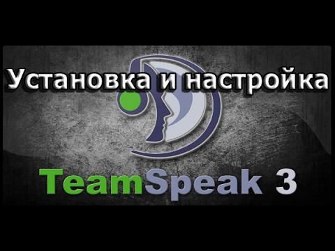 Скачать и установить старую версию TeamSpeak 3