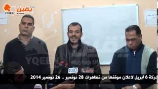 يقين| حركة 6 ابريل نرفض مظاهرات 28 لانها تشق السف