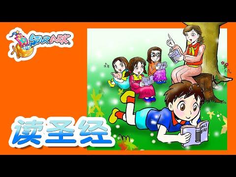 Fruits Music, 果子音乐, 儿童诗歌, 读圣经, Read Bible, Annie Lim
