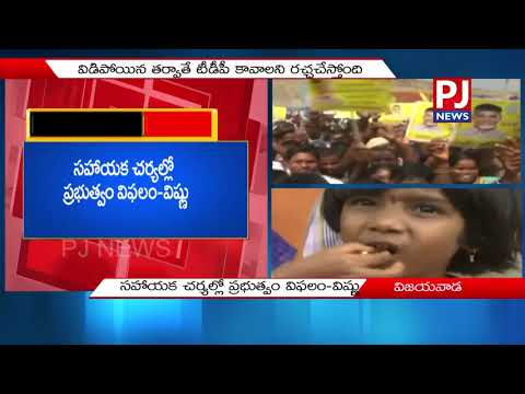 BJP leader Vishnuvardhan Reddy over Cyclone 'Titli' and IT raids in AP| PJ NEWS