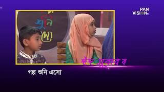 Promo: Eid Ul Azha 17 প্রমো : ঈদুল আযহা-২০১৭