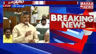 Chandrababu Naidu About Acham Naidu Words Towards Speaker| Budget Session Live 2019 | MAHAA NEWS