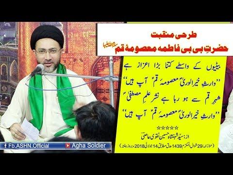 Manqabat | Hazrat Masooma-E-Qum S.A | Allama Syed Shahenshah Hussain Naqvi