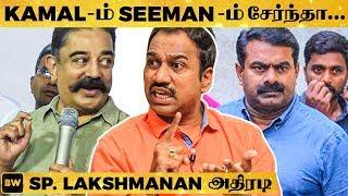 """""""Kamal-ம் Seeman-ம் சேர்ந்தா யார் முதல்வர்?"""" - SP. Lakshmanan On Election Results   MT 262"""