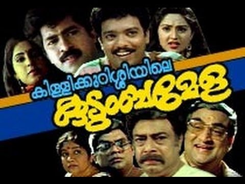 Killikurissiyile Kudumbamela 1997 Malayalam Movie