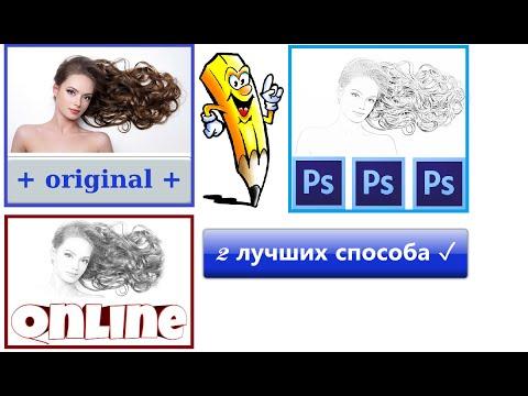 как сделать из фото рисунок карандашом онлайн или преобразовать фото в рисунок программой Photoshop