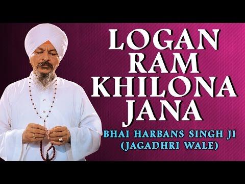 HARBANS SINGH JI (JAGADHARI WALE) - LOGAN RAM KHILAUNA JANA
