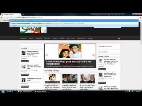 WordPress Bangla Tutorial - Bangla news post