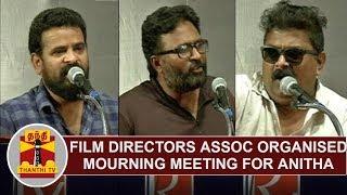 Urimai Yenthal : Tamil Film Directors Association Organised Mourning Meeting For Anitha | Thanthi Tv