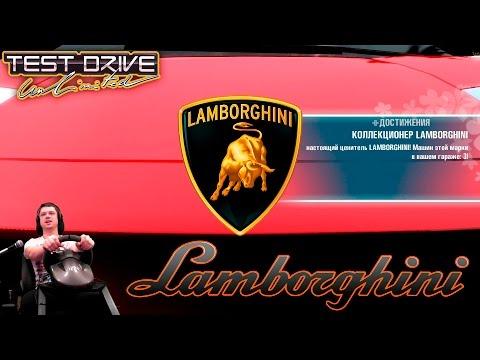 Коллекционер Lambo | Прохождение Test Drive Unlimited