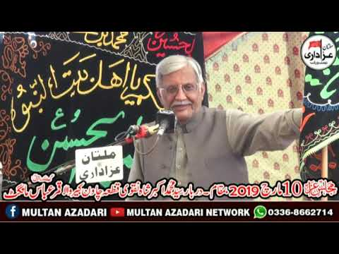 Mahar Mukhtar Chawan I Taruf I 10 March 2019 I Darbar Syed Muhammad Akbar Shah Taqvi Kabirwala