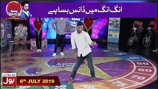 Ang Ang Mein Dance Bsa Hai!!!| Game Show Aisay Chalay Ga with Danish Taimoor