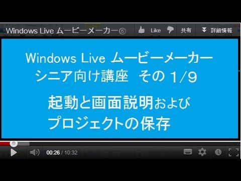 【ムービーメーカー】動画のカットはWindowsムービーメーカーで。特別なソフトは使わ/Windows Li…他関連動画