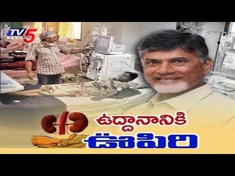 కిడ్నీ బాధితులకు అండగా ఏపీ ప్రభుత్వం | AP Govt on Uddanam Kidney Patients | Srikakulam Dist | TV5