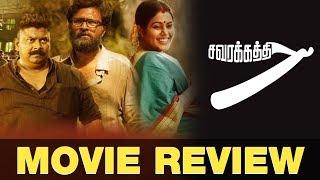 Savarakathi Review | Mysskin | Poorna, Ram