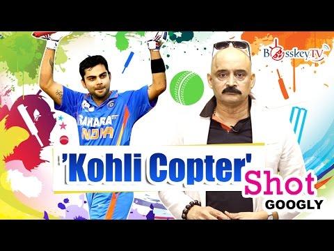 IPL 2016 | Kohli Copter Shot | Googly Cricket | Royal Challengers Bangalore | Bosskey TV