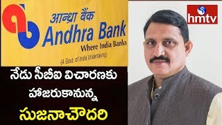 TDP Leader Sujana Chowdary to Attend CBI Inquiry Today Over Andhra Bank Fraud Case | hmtv