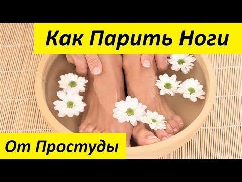 0 - Зігрівання ніг у гарячій воді при нежиті древній спосіб боротьби з хворобою