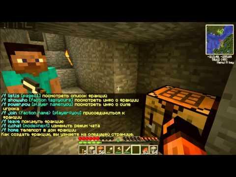 Minecraft - Сериал Про Гильдии #1