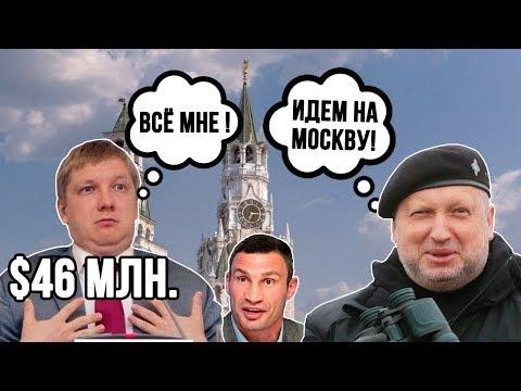Турчинов мечтает двинуть на Москву!