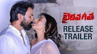 Bhairava Geetha RELEASE TRAILER | RGV | Dhananjaya | 2018 Latest Telugu Movies | Telugu FilmNagar