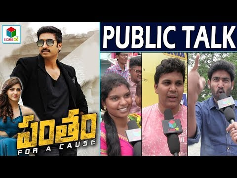 Pantham Public Talk | Gopichand | Mehreen | Latest Telugu 2018 Movie #Pantham Review & Response