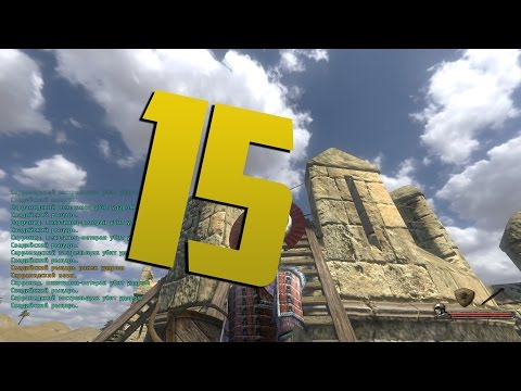 Mount & Blade: Warband  - Прохождение - #15 - Вассалы, где же вы?