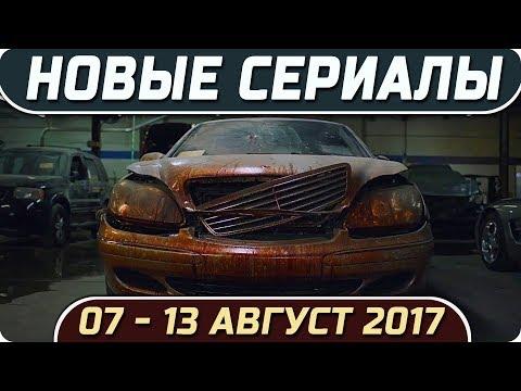 Новые сериалы лета 2017 (07 – 13 Августа) Выход новых сериалов 2017