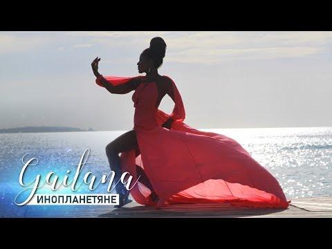 Гайтана - Инопланетяне (Official Video)