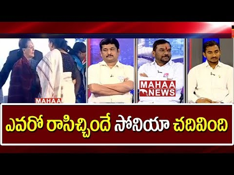 Sonia Gandhi Speech Like A Scripted Story Says TRS Leader Upendra | #SunriseShow