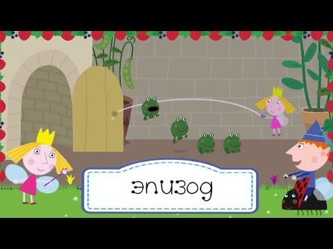 Маленькое королевство Бена и Холли - на русском - Головастики - Сезон 1, Серия 32