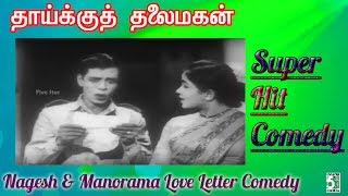 Nagesh & Manoramma Super Hit Love Letter Comedy | Thaikku Thalaimagan