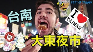 第一次去台南大東夜市,為什麼這麼多好吃的美食!- (老外瘋台灣)