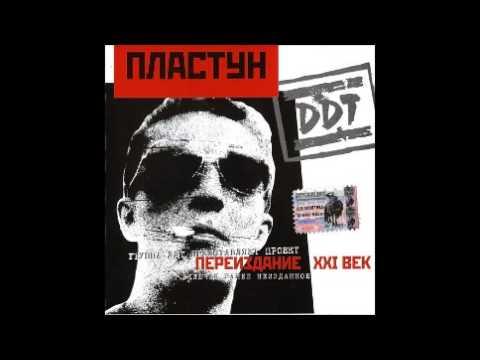 ДДТ, Юрий Шевчук - Змей Петров