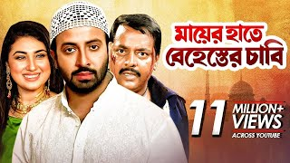 Mayer Hate Behester Chabi | Bangla Movie | Shakib Khan | Omar Sani | Apu Biswas | F I Manik